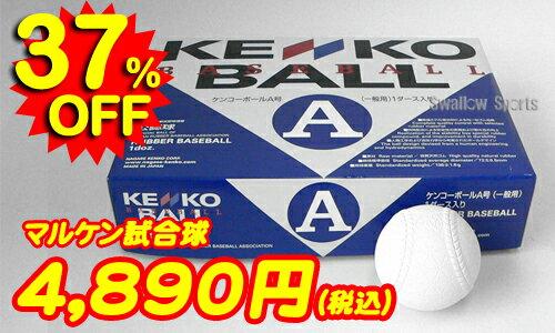 【あす楽対応】 ナガセケンコー KENKO 試合球 軟式 ボール A号 A-NEW ※ダース販売(12個入) 【Sale】 ボール 軟式