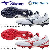 【あす楽対応】 ミズノ 樹脂底 金具 スパイク ネクストクロス CQ 11GM1662 スパイク Mizuno 野球部 お年玉や、冬のボーナスのお買い物にも 野球用品 スワロースポーツの画像