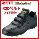 【あす楽対応】 ゼット ZETT 野球 スパイク マジックテープ 金具 ベルクロ マジックベ