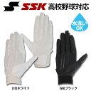 【あす楽対応】 SSK エスエスケイ 守備用 手袋 左手用 BG1000S ssk 新入学 野球部 新入部員 野球用品 スワロースポーツ