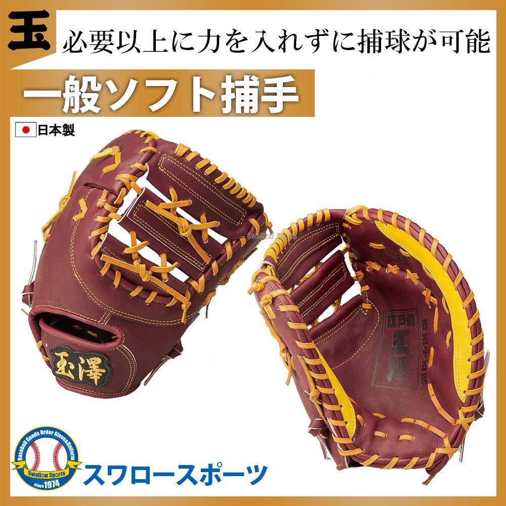 玉澤 タマザワ ソフトボール キャッチャーミット 百五十五番 い 海老色 中型 KANTAMA-155i ソフトボール グローブ キャッチャーミット 野球用品 スワロースポーツ