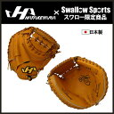 【あす楽対応】 ハタケヤマ スワロー限定 硬式キャッチャーミット KSO-222-SW ★gkk グローブ 硬式 キャッチャーミット 野球用品 スワロースポーツ