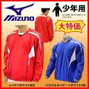 少年野球 ジュニア 超特価!!!半額でミズノ トレーニング ジャケット販売中!!