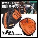【あす楽対応】 ハタケヤマ hatakeyama 軟式 キャッチャーミット 捕手用 相川モデル TH-G23 グローブ 軟式 キャッチャーミット 野球用品 スワロースポーツ