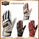 ゼット ZETT プロステイタス バッティンググローブ 両手用 バッティング手袋 ダブルベルト BG355 ZETT 野球部 野球用品 スワロースポーツ