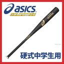 【あす楽対応】 アシックス ベースボール ASICS 硬式用 金属製 バット 中学生用 ゴールドステージ グランドフレックス BB8801