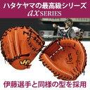【あす楽対応】 ハタケヤマ hatakeyama 硬式 キャッチャーミット AX-002F グローブ 硬式 キャッチャーミット 野球用品 スワロースポーツ
