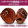 【あす楽対応】 ハタケヤマ 硬式 ファーストミット AX-003F グローブ 硬式 ファーストミット 野球用品 スワロースポーツ