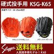 久保田スラッガー 硬式 グラブ ピッチャー用 KSG-K65 野球用品 スワロースポーツ