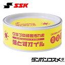 SSK エスエスケイ スーパークリーナー ダンガンコスメ MG11 野球部 野球用品 スワロースポーツ