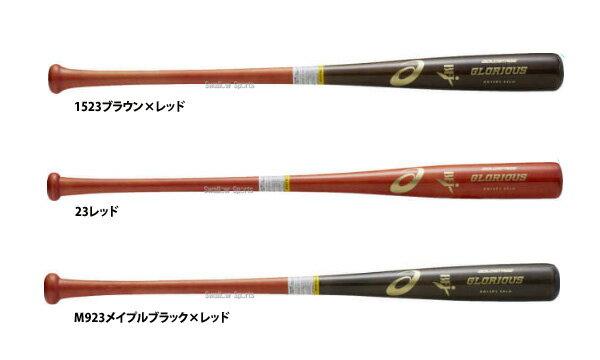 【あす楽対応】 アシックス ベースボール ASICS 限定 硬式 木製バット ゴールドステージ GLORIOUS グロリアス BB16P3 野球用品 スワロースポーツ kseb ☆hqkb