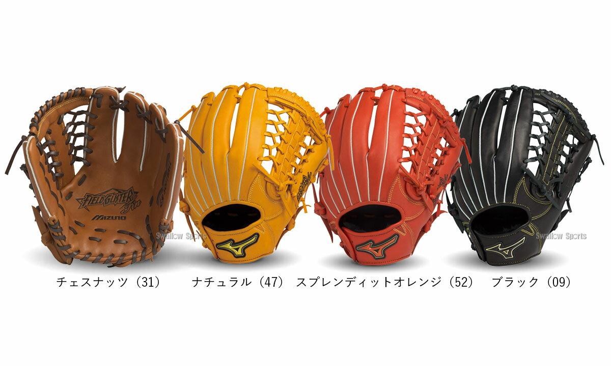 ミズノ ソフトボール グラブ フィールドグリスター Fin オールラウンド用 1AJGS14740 グローブ Mizuno 野球用品 スワロースポーツ