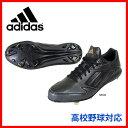 【あす楽対応】 adidas アディダス 樹脂底 金具 スパイク JYM04 S85332 adizero 5 Low 【Sale】 野球用品 スワロースポーツ ■kys kses