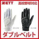 ゼット ZETT バッティンググローブ ダブルベルト 両手用 バッティング手袋 高校野球対応 BG455HS ZETT 野球部 野球用品 スワロースポーツ