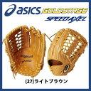 【あす楽対応】 アシックス ベースボール 限定 硬式用グラブ ゴールドステージ SPEED AXEL スピードアクセル 外野手用 グローブ BGHFLV 野球用品 スワロースポーツ