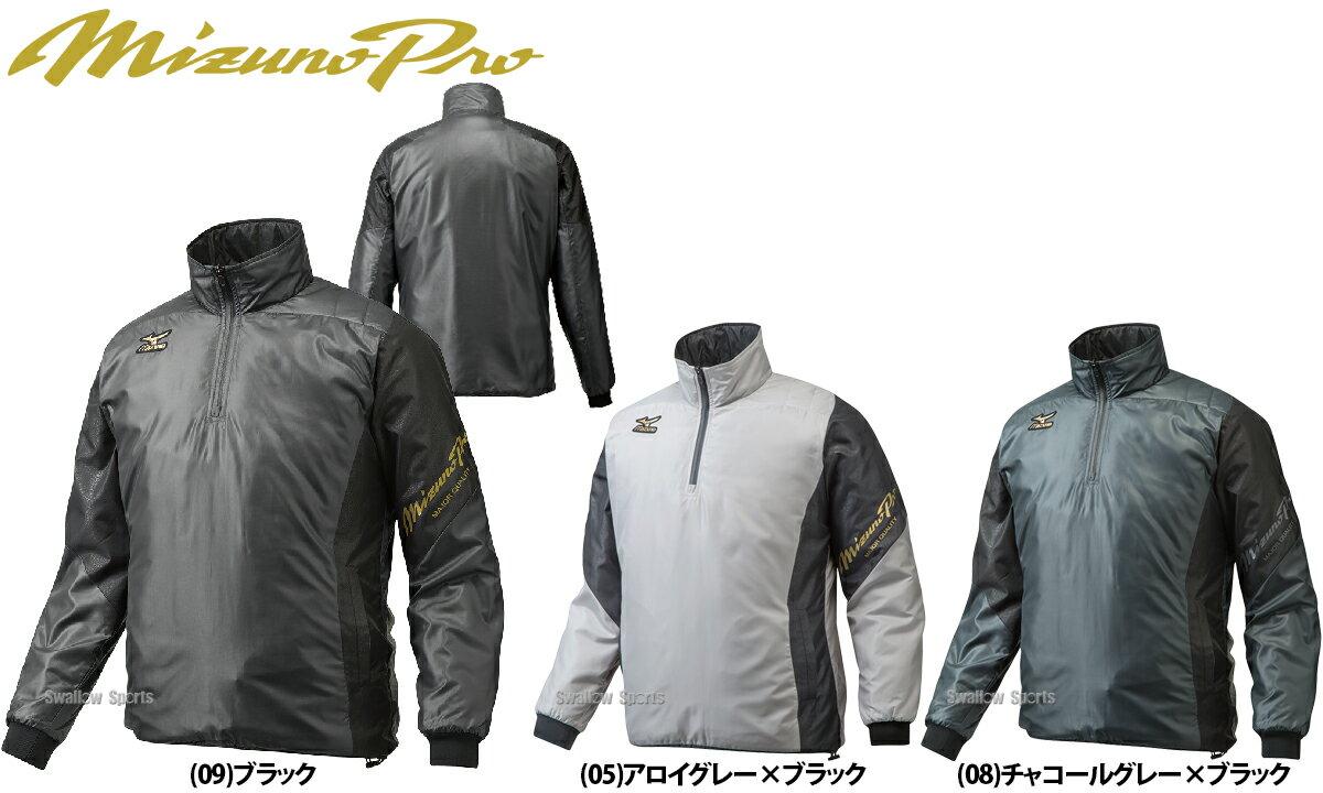 ミズノ ミズノプロ ブレーカーシャツハーフジップ(裏ブレスサーモ+中綿)