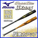 ミズノ 硬式 金属 バット グローバルエリート Jコング 1CJMH111 Mizuno 野球用品 スワロースポーツ