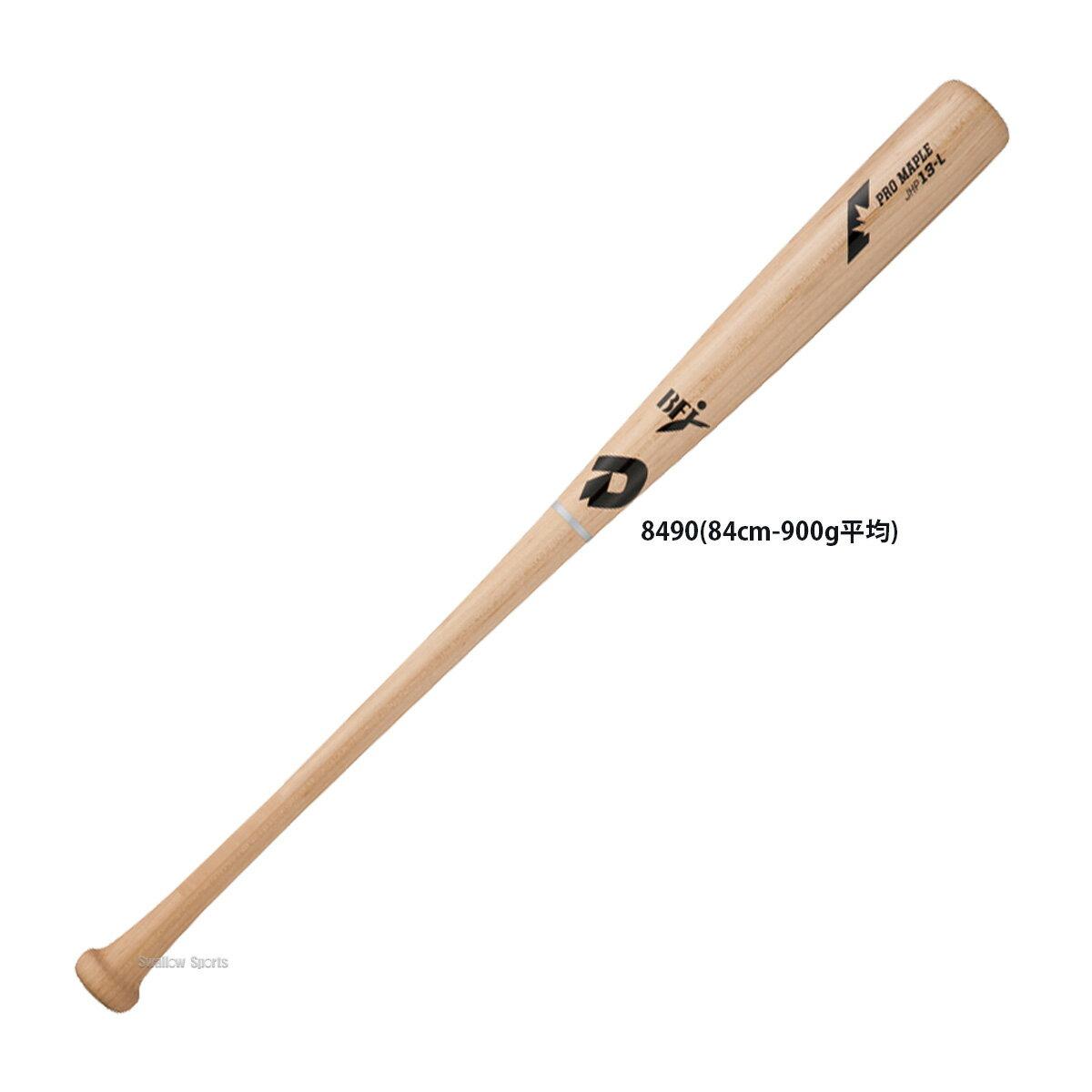 【あす楽対応】 ウィルソン ディマリニ 限定 硬式 木製 バット ディマリニ プロメープル (13T型) WTDXJHP13 バット 硬式バット 野球用品 スワロースポーツ ☆hqkb
