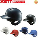ゼット ZETT 軟式野球 打者用 ヘルメット 両耳 BHL370 ヘルメット 両耳 ZETT 野球部 野球用品 スワロースポーツ