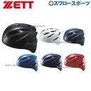 ゼット ZETT 軟式 ヘルメット 捕手用 BHL40R キャッチャー防具 ZETT 野球部 軟式野球 野球用品 スワロースポーツ