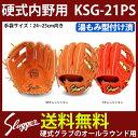 【あす楽対応】 久保田スラッガー 硬式 グラブ セカンド・ショート用(湯もみ型付け済) KSG-21PSKZ 野球用品 スワロースポーツ