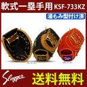 【あす楽対応】 久保田スラッガー 軟式ファーストミット (湯もみ型付け済) KSF-733KZ ファーストミット 野球用品 スワロースポーツ