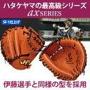 【あす楽対応】 ハタケヤマ HATAKEYAMA 硬式 キャッチャーミット (SF-1加工済) AX-002FSF1 キャッチャーミット 野球用品 スワロースポーツ
