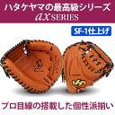 【あす楽対応】 ハタケヤマ HATAKEYAMA 硬式 キャッチャーミット (SF-1加工済) AX-222FSF1 キャッチャーミット 野球用品 スワロースポーツ