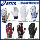 アシックス ベースボール ASICS バッティング用手袋 ゴールドステージ SPEED AXEL 両手用 BEG17S 野球用品 スワロースポーツ