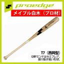 【あす楽対応】 SSK エスエスケイ 限定 硬式 木製バット メイプル材 BFJマーク入り PE650BTA ★nem