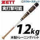 【あす楽対応】 ゼット ZETT トレーニングバット 85cm 1200g平均 硬式木製バット BTT14685H 甲子園 合宿 野球部 野球用品 スワロースポーツ トレーニングバット硬式