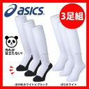 アシックス ベースボール アンダーソックス 3Pソックス BAE518 靴下 ソックス 野球用品 スワロースポーツ