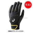 【あす楽対応】 アシックス 限定 ベースボール バッティング用 手袋 両手 BEGL60 野球用品 スワロースポーツ
