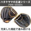 【あす楽対応】 ハタケヤマ HATAKEYAMA 硬式 キャッチャー ミット PBW-7201B 硬式用 捕手 野球用品 スワロースポーツ