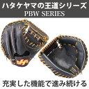 【あす楽対応】 ハタケヤマ HATAKEYAMA 硬式 キャッチャー ミット PBW-7208B 硬式用 捕手 野球用品 スワロースポーツ
