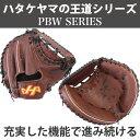 【あす楽対応】 ハタケヤマ HATAKEYAMA 硬式 キャッチャー ミット PBW-7227 硬式用 捕手 野球用品 スワロースポーツ