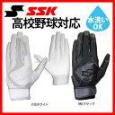 【あす楽対応】 SSK エスエスケイ 限定 バッターズグラブ 高校野球対応 シングルバンド 手袋 (両手) BG3003WF グローブ 【Sale】 野球用品 スワロースポーツ