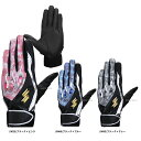 【あす楽対応】 SSK エスエスケイ 限定 バッターズグラブ 一般用 シングルバンド 手袋 (両手) EBG5001WF 手袋 野球用品 スワロースポーツ
