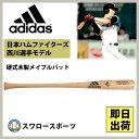 【あす楽対応】 adidas アディダス BB 硬式 木製バット メイプル F267 (西川選手型)