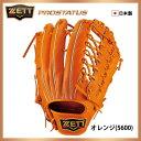 【あす楽対応】 ゼット ZETT 硬式 グラブ プロステイタス 外野手用 BPROG77 硬式用 グローブ 野球用品 スワロースポーツ