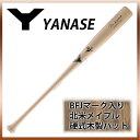 ヤナセ 硬式 木製 バット 北米メイプル トップバランス BFJマーク入り YUM-611 バット 硬式用 木製バット 野球用品 スワロースポーツ