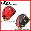 【あす楽対応】 ハタケヤマ hatakeyama 限定 軟式 キャッチャー ミット PRO-288 軟式用 捕手 野球用品 スワロースポーツ