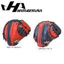【あす楽対応】 ハタケヤマ hatakeyama 限定 少年 軟式 キャッチャー ミット PRO-JR8 軟式用 捕手 少年野球 野球用品 スワロースポーツ