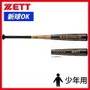 ゼット ZETT 少年 軟式 FRP製 バット ブラックキャノンZ BCT70778 軟式用 少年野球 野球用品 スワロースポーツ