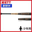 ゼット ZETT 少年 軟式 FRP製 バット ブラックキャノンZ BCT70780 軟式用 少年野球 野球用品 スワロースポーツ
