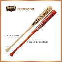 【あす楽対応】 ゼット ZETT 硬式 木製 バット プロステイタス BWT13784 硬式用 木製バット 野球用品 スワロースポーツ