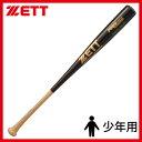 ゼット ZETT 少年 軟式 木製 バット プロモデル BWT75780 軟式用 少年野球 野球用品 スワロースポーツ
