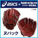 【あす楽対応】 アシックス ベースボール スワロー限定 硬式グラブ ゴールドステージ ヌバック 投手用 グローブ BOGKL3-OS-SW faba 硬式グローブ 野球用品 スワロースポーツ