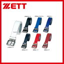 ゼット ZETT メンズ用 ベルト BX61L ウエア ウェア ZETT 野球部 野球用品 スワロースポーツ