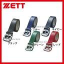 ゼット ZETT メンズ用 エナメルベルト BX92 ウエア ウェア ZETT 野球部 野球用品 スワロースポーツ